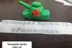 Чекмарёв Артём